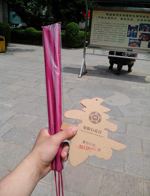 重阳宫门票25元,三柱香