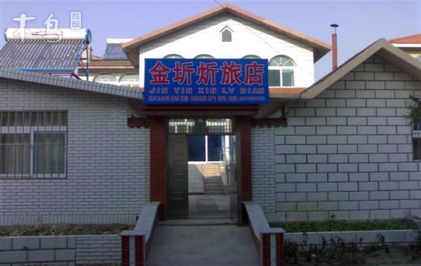 葫芦岛金圻炘旅店双人大床房,海滨辽财贸,辽工大附近