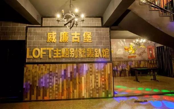 未央湖   渭水   LOFT工业风店