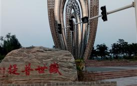 唐山湾 旅游岛 别墅农家院