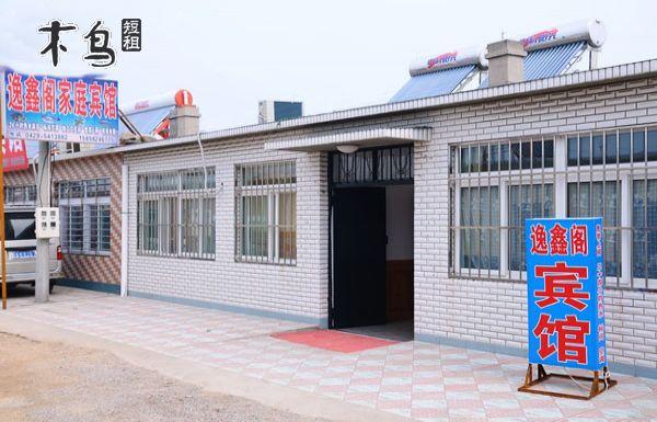 葫芦岛兴城逸鑫阁家庭宾馆