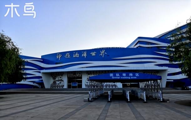【馨动美宿】高铁/汽车站 华夏城/海洋馆